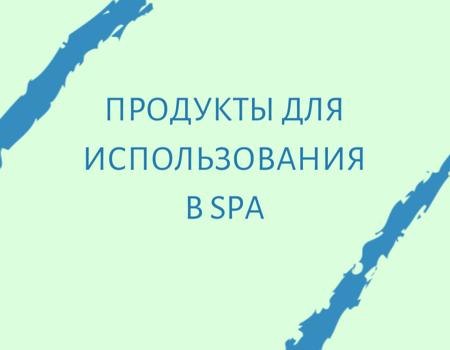 Продукты для использования в SPA