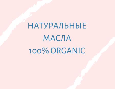 Натуральные масла 100% ORGANIC